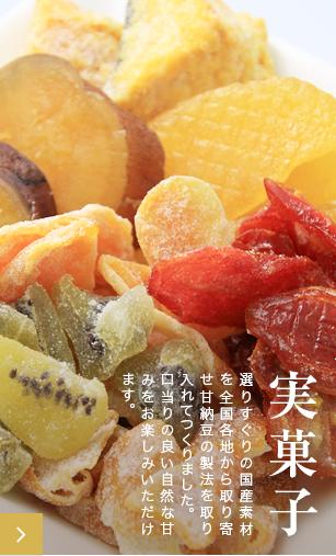 実菓子 選りすぐりの国産素材を全国各地から取り寄せ甘納豆の製法を取り入れてつくりました。 口当りの良い自然な甘みをお楽しみいただけます。
